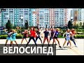VAVAN ВЕЛОСИПЕД Choreo By V Lomonosov mp3