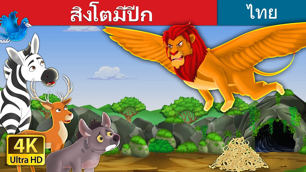 สิงโตมีปีก   The Winged Lion in Thai   Thai Fairy Tales