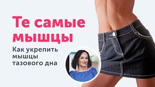 МЫШЦЫ ТАЗОВОГО ДНА как избежать проблем и укрепить интимные мышцы