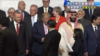 きょう米中首脳会談 貿易摩擦で合意なるか(19/06/29)
