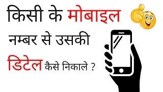 kisi mobile number se uski information kaise nikale    unknown mobile number ki detail kaise nikale