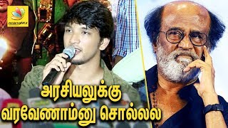 Gautham karthik about Rajinikanth Political entry | Ivan Thanthiran Press Meet