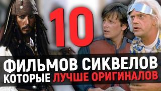 10 ФИЛЬМОВ СИКВЕЛОВ, которые ЛУЧШЕ ОРИГИНАЛОВ