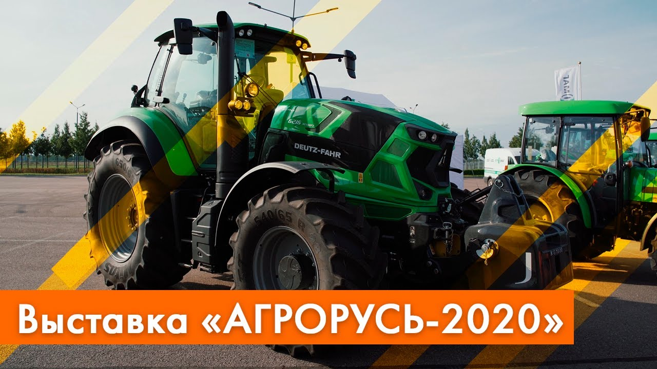Выставка «Агрорусь-2020»