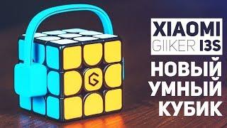 Xiaomi Giiker I3S / Новый Умный Кубик Рубика