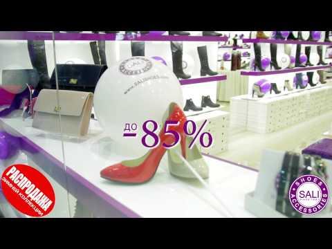 Спешите! Магазин SALI объявляет РАСПРОДАЖУ Зимней коллекции ! Финальные скидки до 85% на весь ассортимент обув...