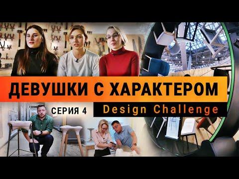Стулья с характером! Дизайн стульев в Строгановке | Конкурс молодых дизайнеров | Design Challenge 4
