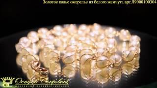 видео Колье из белого золота с бриллиантами или жемчугом