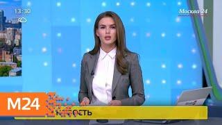 Смотреть видео Неизвестный сообщил о взрывном устройстве в здании Пресненского суда - Москва 24 онлайн