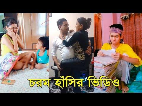 2019 সালের সেরা মজার মিউজিক্যালি ফানি ভিডিও | Best Bangla Top Funny #TikTok Videos 2019 #MastiTv24