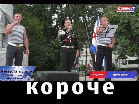 «Короче» – новости города Устюжны и Устюженского района №28 (128) от 31.07.2019