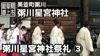 【岐阜県郡上市】美並町 粥川星宮神社祭礼 3/3