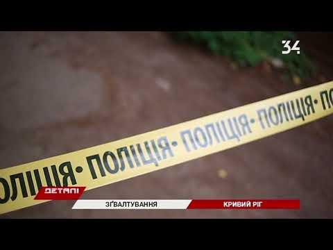 В Кривом Роге изнасиловали 14-летнюю девушку
