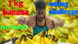 banana eating challenge/no thumbs/1 kg banana eating challenge/food challenge/viwa food world/india