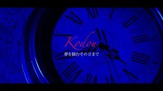 KodouMV夢を掴むその日まで・・・ thumbnail