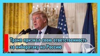 Трамп признал свою ответственность за кибератаку на Россию