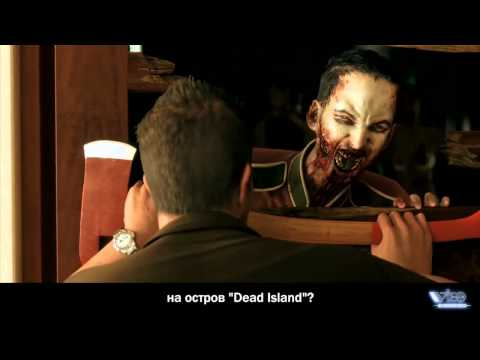 Dead Island Trailer - Music Song Funny (RUS Sub)
