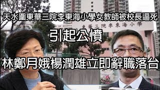 Publication Date: 2019-03-11 | Video Title: 天水圍東華三院李東海小學女教師被校長逼死引起公憤