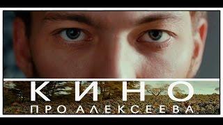 «Кино про Алексеева» 2014 / Трейлер / Фильм от режиссера «Рассказов»