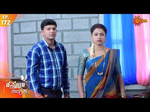 Kasturi Nivasa - Episode 172 | 19th March 2020 | Udaya TV Serial | Kannada Serial