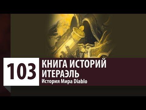 История Diablo: Итераэль - Архангел Судьбы (История персонажа)