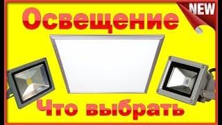 Освещение мастерской или гаража . Светодиодные панели или Прожектора.   Что выбрать?(, 2017-10-06T16:00:01.000Z)
