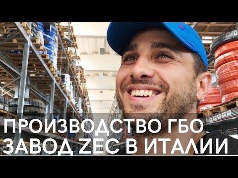 Мы на заводе ZEC в Италии! Производство термопластиковых трубок ГБО.