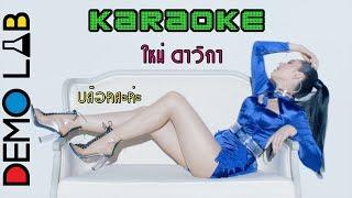 (Karaoke) บล็อคละค่ะ (Block) - ใหม่ ดาวิกา