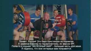"Карл Кристенсен. Анонс интервью в ""ЖМ"" №4, 2012"