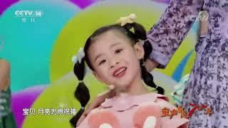 [音乐快递]《宝贝宝贝》 演唱:谢艾轩 月亮姐姐 哆来咪|CCTV少儿