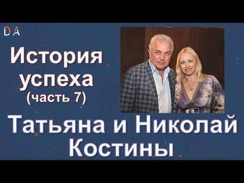 07.Татьяна и Николай Костины - История успеха (часть 7)