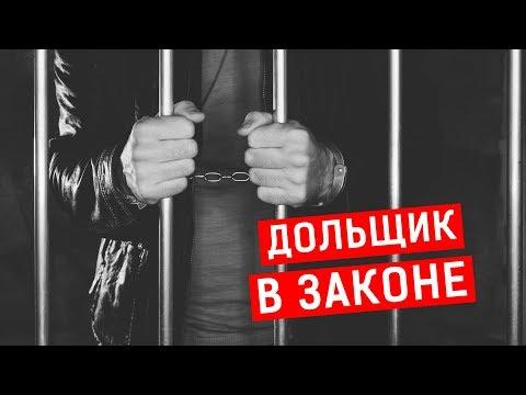 ДОЛЬЩИК В ЗАКОНЕ | Журналист Евгений Михайлов