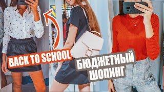 КАК БЫТЬ СТИЛЬНОЙ НА УЧЕБЕ ❤️ ТРЕНДЫ ОСЕНИ 2018 🔥| BACK TO SCHOOL БЮДЖЕТНЫЕ ПОКУПКИ ✔️