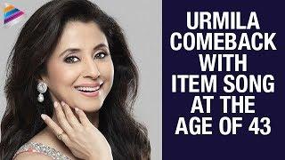 Urmila Comeback with ITEM SONG at the AGE of 43 | Urmila Matondkar | Irrfan Khan | Telugu Filmnagar