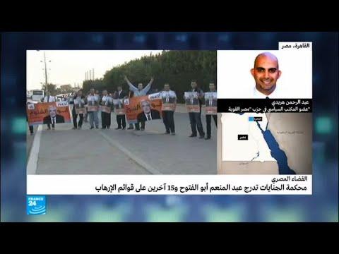 عبد المنعم أبو الفتوح على قوائم الإرهاب في مصر  - نشر قبل 2 ساعة