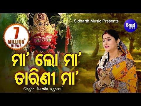 MAA LO MAA TARINI MAA ମା ଲୋ ମା ତାରିଣି ମା || Namita Agrawal || SARTHAK MUSIC