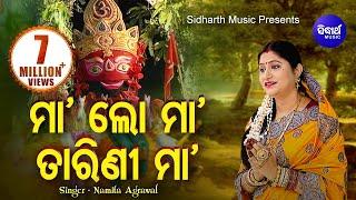 Maa Lo Maa Tarini Maa Darshana Tike De | Maa Tarini Bhajan | Namita Agrawal | Sidharth Music