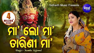 MAA LO MAA TARINI MAA DARASHANA TIKE DE || ମା ଲୋ ମା ତାରିଣୀ ମା || Namita Agrawal || Sidharth Music