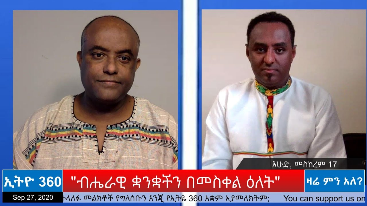 "Ethio 360 Zare Min Ale ""ብሔራዊ ቋንቋችን በመስቀል ዕለት"" Sunday Sep 27, 2020"