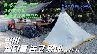 천안 호두나무캠핑장 1/ 가을 계곡캠핑/ 레이차박/ 티…