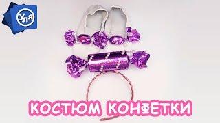 Костюм конфетки для девочки