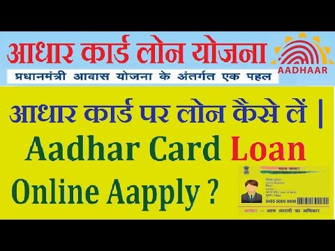 How Aadhar Card Loan Online Apply आधार कार्ड पर लोन कैसे लेते हैं
