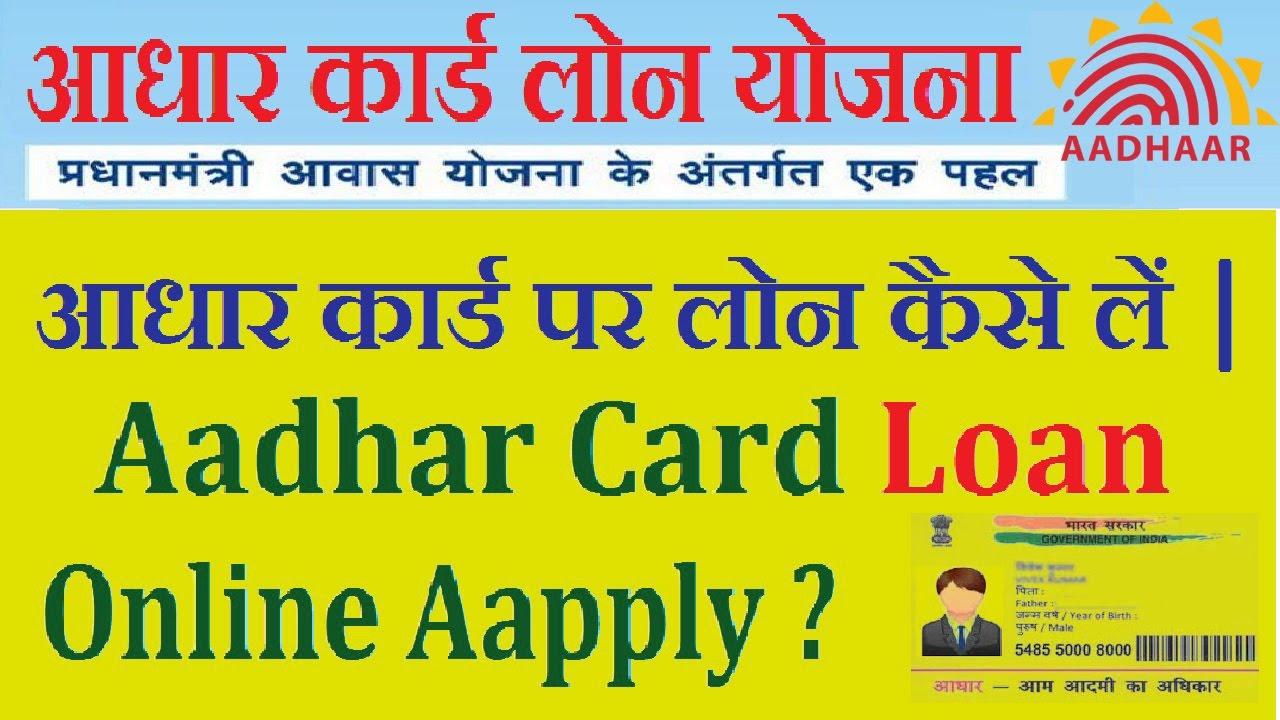 how aadhar card loan online apply  u0906 u0927 u093e u0930  u0915 u093e u0930 u094d u0921  u092a u0930  u0932 u094b u0928  u0915 u0948 u0938 u0947