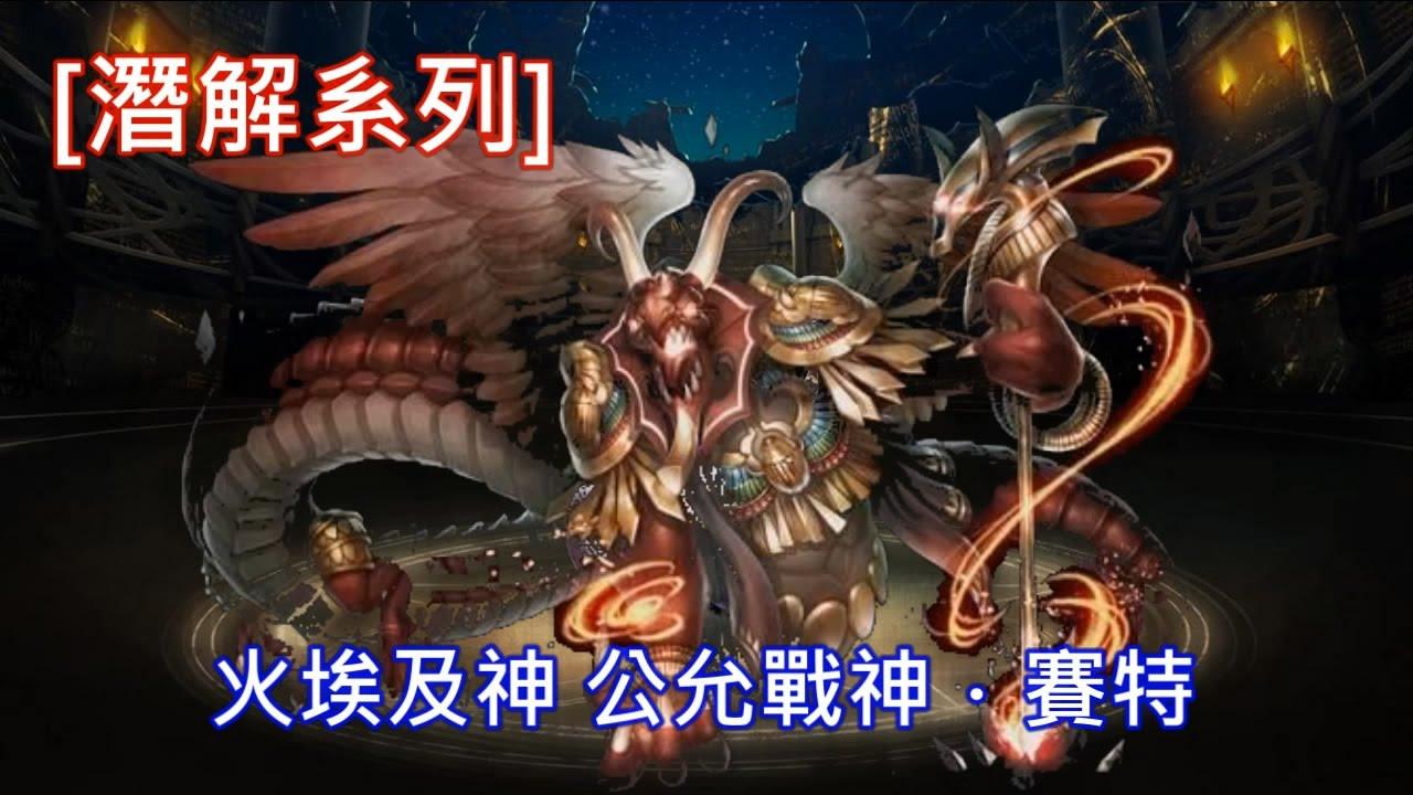 神魔之塔 [潛解系列] 火埃及神 公允戰神.賽特 - YouTube