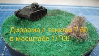 Диорама с танком Т 60 в масштабе 1/100. Как сделать диораму своими руками?