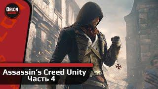 [4K] Assassin's Creed Unity // Прохождение №4 // Выслеживание Жермена и Лафреньера!