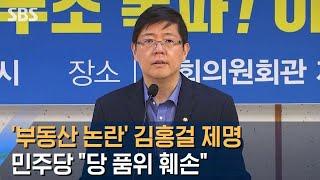 '부동산 논란' 김홍걸 제명…민주당 &q…