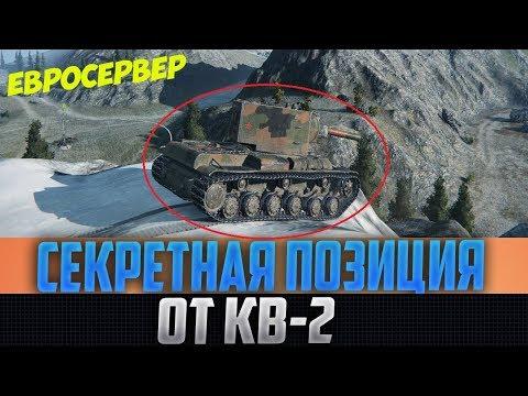 КВ-2 ЗАЛЕЗ НА ЗАКРЫТУЮ ПОЗИЦИЮ ЕВРОСЕРВЕРА! Я ХОХОТАЛ ДО СЛЁЗ С ЕГО ВРАГОВ!