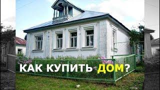 Как купить дом в деревне? Хитрые продавцы и подводные камни. В чем была ошибка?