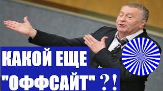 У нас нет своих русских слов  -  Жириновский